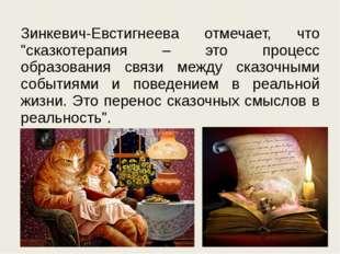 """Зинкевич-Евстигнеева отмечает, что """"сказкотерапия – это процесс образования"""