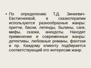 По определению Т.Д. Зинкевич-Евстигнеевой, в сказкотерапии используются разн