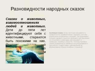 Разновидности народных сказок Сказки о животных, взаимоотношениях людей и жив