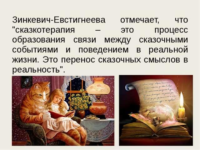 """Зинкевич-Евстигнеева отмечает, что """"сказкотерапия – это процесс образования..."""