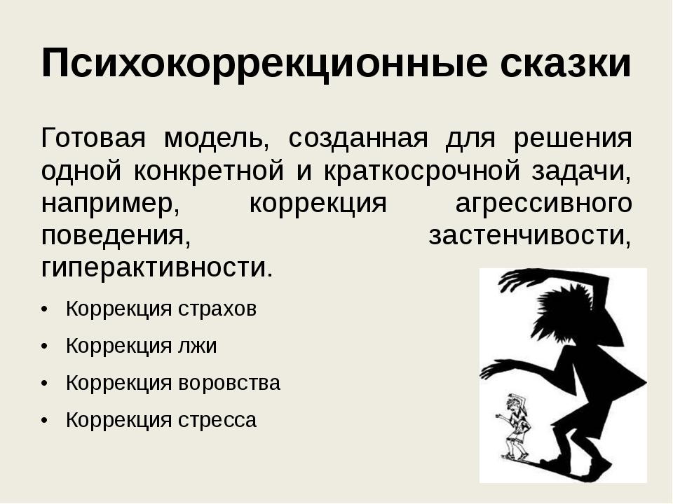 Психокоррекционные сказки Готовая модель, созданная для решения одной конкрет...