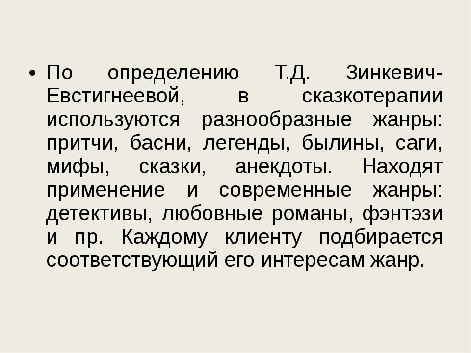 По определению Т.Д. Зинкевич-Евстигнеевой, в сказкотерапии используются разн...