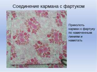 Соединение кармана с фартуком Приколоть карман к фартуку по намеченным линиям