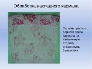 Обработка накладного кармана Загнуть припуск вернего среза кармана на изнаноч