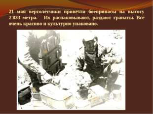 21 мая вертолётчики привезли боеприпасы на высоту 2833 метра. Их распаковыва