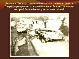 Дорога в Паншер. В танк в боекомплект попала граната. Снаряды разорвались, вз