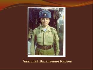 Анатолий Васильевич Киреев