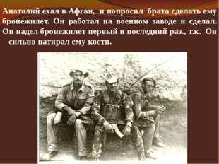 Анатолий ехал в Афган, и попросил брата сделать ему бронежилет. Он работал на