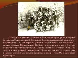 Паншерское ущелье. Анатолий был командиром роты в горном батальоне. Справа р