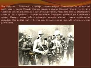 Под Кабулом. Анатолий в центре, справа второй заместитель по десантской подго