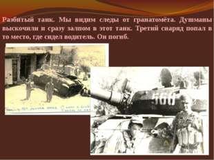 Разбитый танк. Мы видим следы от гранатомёта. Душманы выскочили и сразу залпо