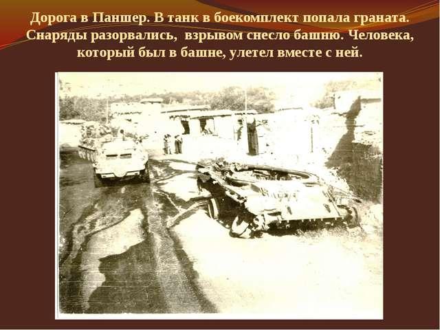 Дорога в Паншер. В танк в боекомплект попала граната. Снаряды разорвались, вз...