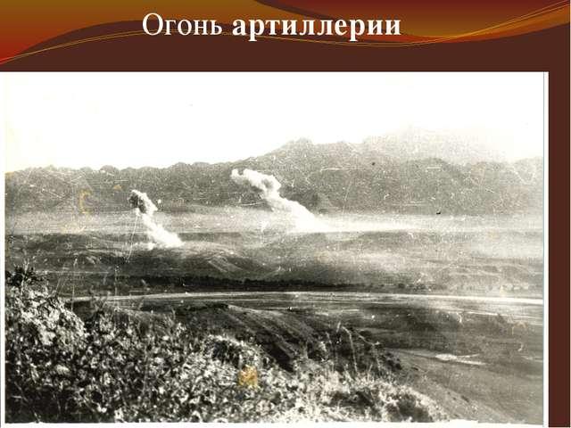 Огонь артиллерии