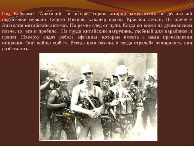 Под Кабулом. Анатолий в центре, справа второй заместитель по десантской подго...