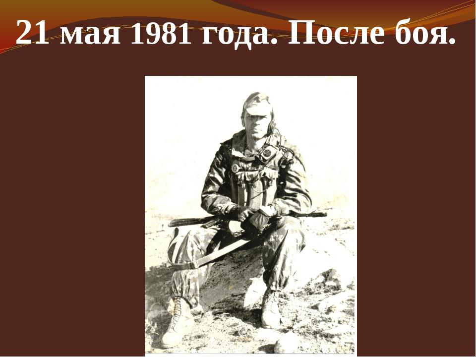 21 мая 1981 года. После боя.