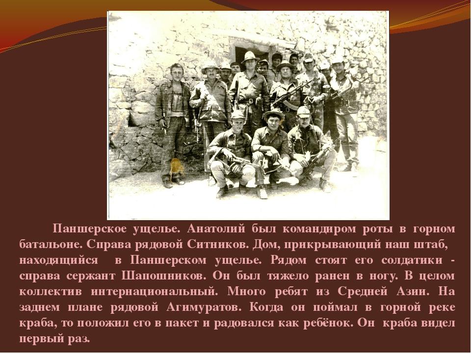 Паншерское ущелье. Анатолий был командиром роты в горном батальоне. Справа р...