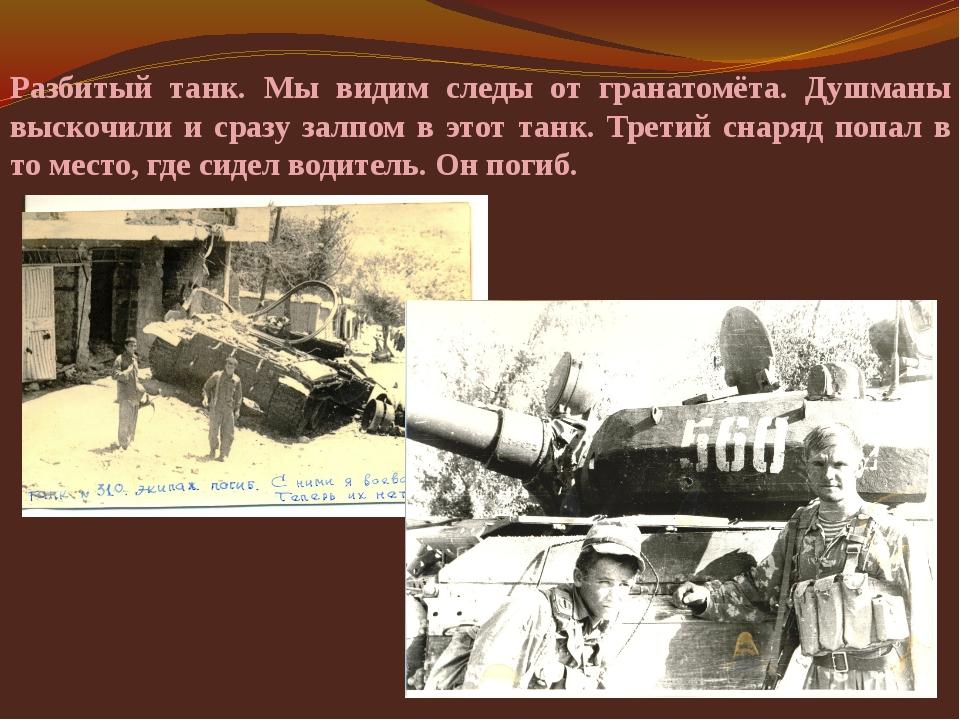 Разбитый танк. Мы видим следы от гранатомёта. Душманы выскочили и сразу залпо...