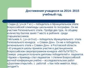 Достижения учащихся за 2014- 2015 учебный год. Сидак Д ( уч-ся 7 кл.) – побед