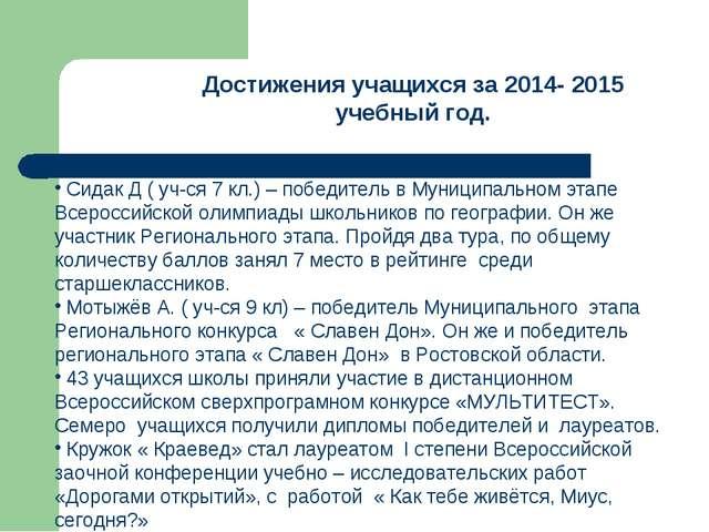Достижения учащихся за 2014- 2015 учебный год. Сидак Д ( уч-ся 7 кл.) – побед...