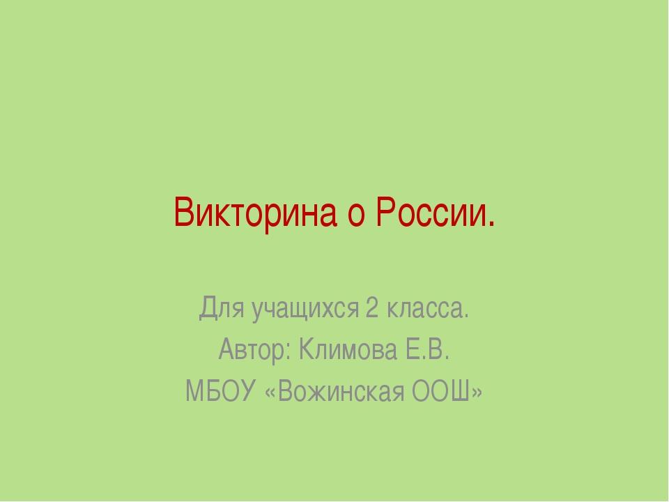 Викторина о России. Для учащихся 2 класса. Автор: Климова Е.В. МБОУ «Вожинска...