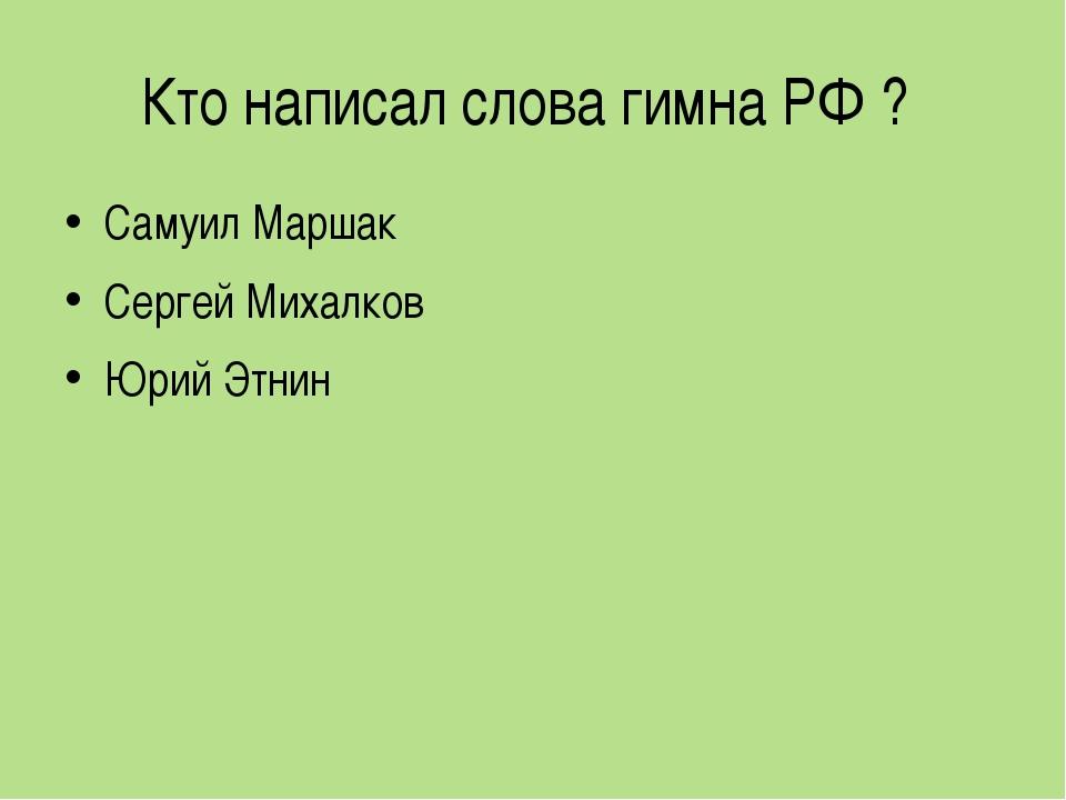 Кто написал слова гимна РФ ? Самуил Маршак Сергей Михалков Юрий Этнин