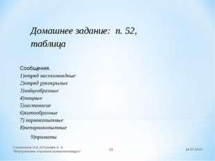 Домашнее задание: п. 52, таблица Сообщения. 1)отряд насекомоядные 2)отряд рук
