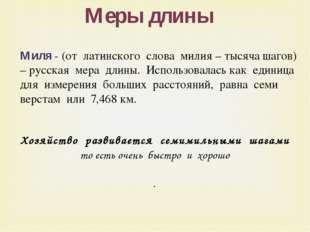 Миля - (от латинского слова милия – тысяча шагов) – русская мера длины. Испол