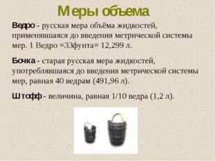 Ведро - русская мера объёма жидкостей, применявшаяся до введения метрической