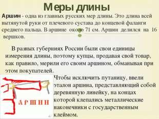 Аршин - одна из главных русских мер длины. Это длина всей вытянутой руки от п
