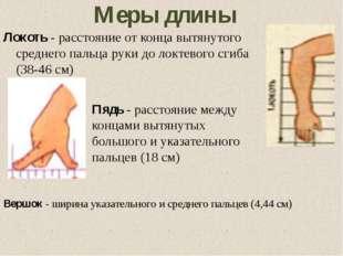 Меры длины Вершок - ширина указательного и среднего пальцев (4,44 см) Локоть