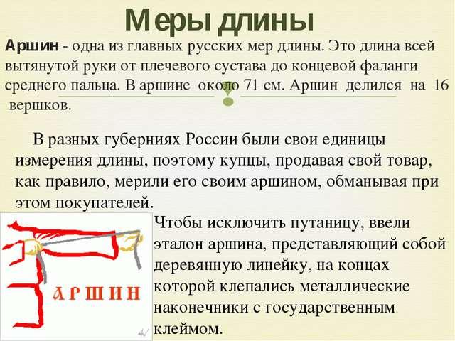 Аршин - одна из главных русских мер длины. Это длина всей вытянутой руки от п...
