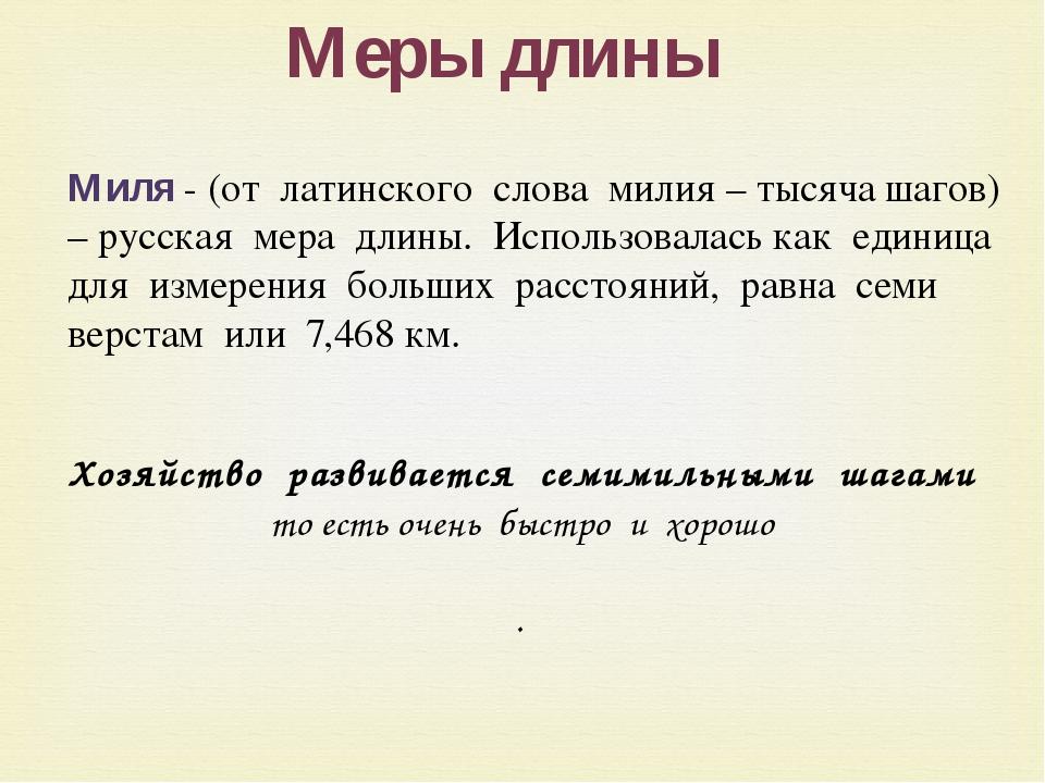 Миля - (от латинского слова милия – тысяча шагов) – русская мера длины. Испол...