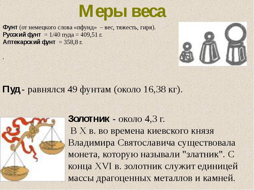 Фунт (от немецкого слова «пфунд» – вес, тяжесть, гиря). Русский фунт = 1/40...
