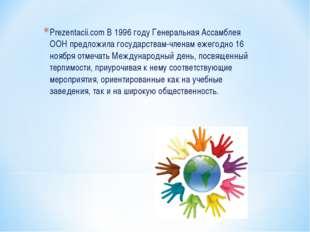 Prezentacii.com В 1996 году Генеральная Ассамблея ООН предложила государствам