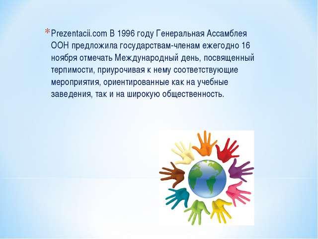 Prezentacii.com В 1996 году Генеральная Ассамблея ООН предложила государствам...