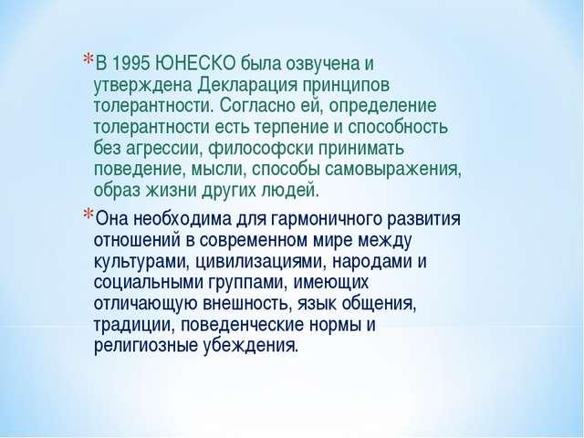 В 1995 ЮНЕСКО была озвучена и утверждена Декларация принципов толерантности....
