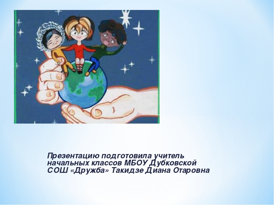 Презентацию подготовила учитель начальных классов МБОУ Дубковской СОШ «Дружба...