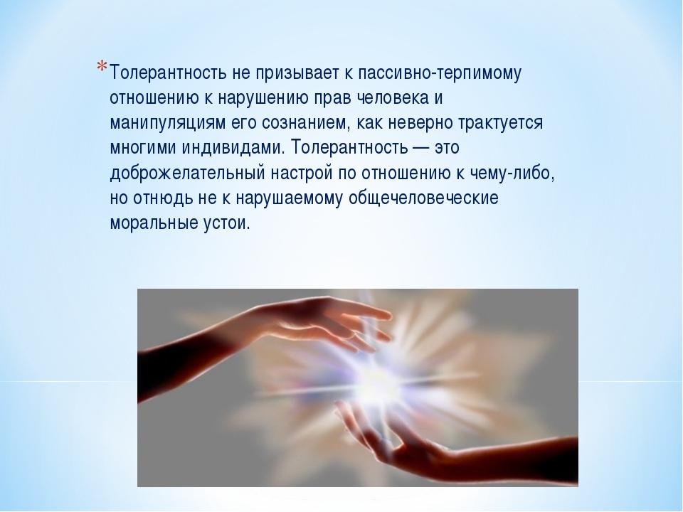 Толерантность не призывает к пассивно-терпимому отношению к нарушению прав че...