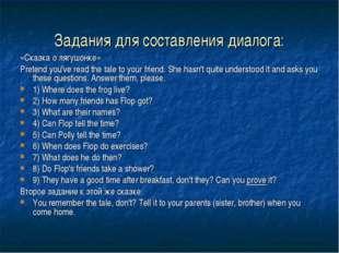 Задания для составления диалога: «Сказка о лягушонке» Pretend you've read the