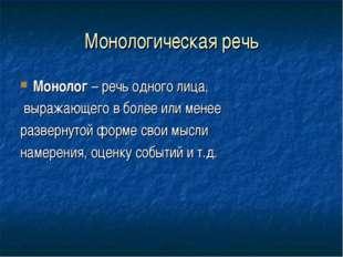 Монологическая речь Монолог – речь одного лица, выражающего в более или менее