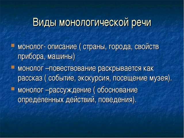 Виды монологической речи монолог- описание ( страны, города, свойств прибора,...