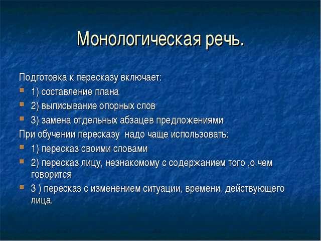 Монологическая речь. Подготовка к пересказу включает: 1) составление плана 2)...