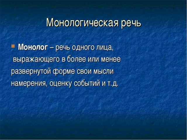 Монологическая речь Монолог – речь одного лица, выражающего в более или менее...