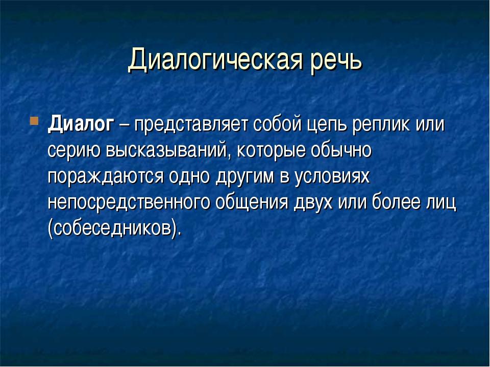 Диалогическая речь Диалог – представляет собой цепь реплик или серию высказыв...
