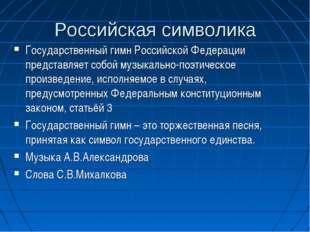 Российская символика Государственный гимн Российской Федерации представляет с