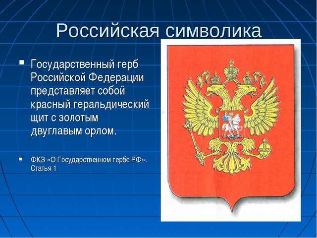 Российская символика Государственный герб Российской Федерации представляет с...