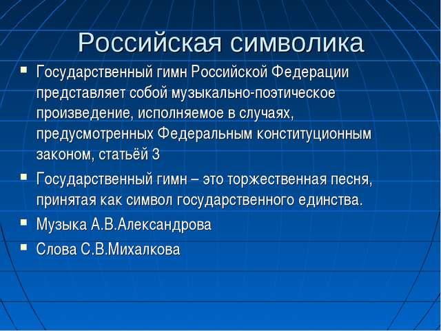 Российская символика Государственный гимн Российской Федерации представляет с...