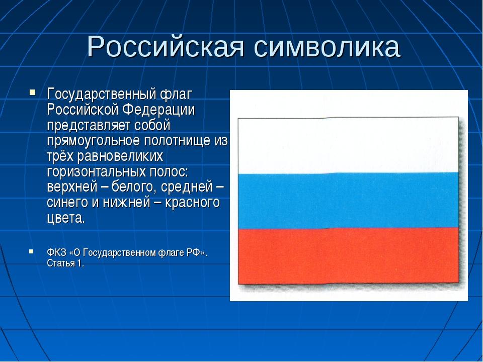 Российская символика Государственный флаг Российской Федерации представляет с...