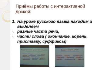 Приёмы работы с интерактивной доской: На уроке русского языка находим и выдел