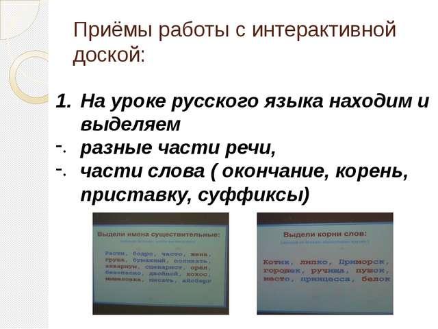 Приёмы работы с интерактивной доской: На уроке русского языка находим и выдел...